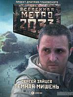 Книга Метро 2033: Темная мишень
