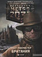 Книга Метро 2033: Британия