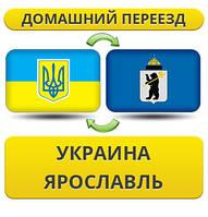 Домашний Переезд из Украины в Ярославль