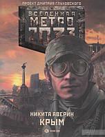 Книга Метро 2033: Крым
