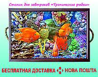 Столик для завтраков «Тропические рыбки»