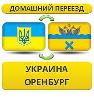 Домашний Переезд из Украины в Оренбург