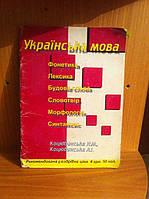 Коцюбинська Н.М., Коцюбинська А.І. Українська мова: Фонетика.