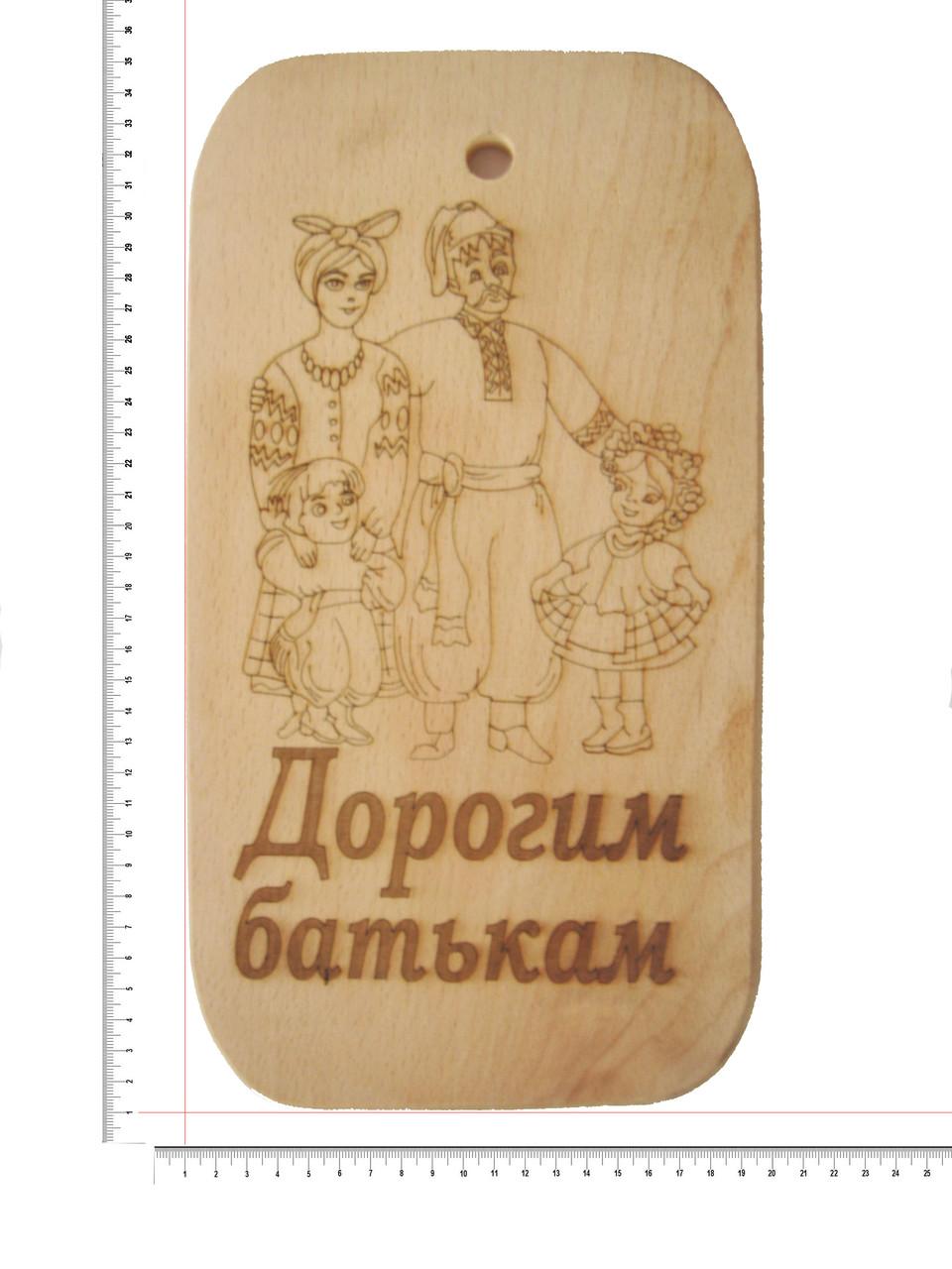 """Доска сувенирная с выжиганием семьи и надписью """"Дорогим батькам"""" 20х34 см"""