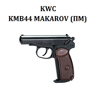 Пневматический пистолет KWC Makarov KMB44 AHN