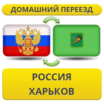 Домашний Переезд из России в Харьков