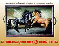 Столик для завтраков «Чорная и коричневая лошади»