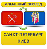 Домашний Переезд из Санкт-Петербурга в Киев