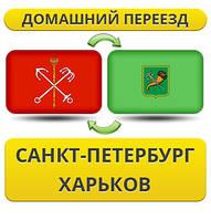 Домашний Переезд из Санкт-Петербурга в Харьков