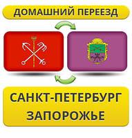 Домашний Переезд из Санкт-Петербурга в Запорожье