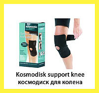 Kosmodisk support knee космодиск для колена!Акция