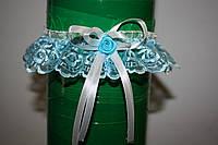 Подвязка невесты (голубая)