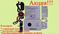 GSM охранная сигнализация Kerui G 10-C.ОРИГИНАЛ