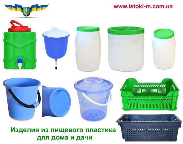 рукомойник пластиковый с краном_рукомойник пластмассовый_рукомойник для дачи_купить рукомойник для дачи_купить рукомойник с краном_ящик пластиковый 400х300х150_ящик пластиковый 600х400х200_купить ящик пластиковый для овощей и фруктов_купить ящик из пищевой пластмассы_фляга пищевая 30 литров_фляга пищевая 50 литров_фляга пищевая 100 литров_бочка пластиковая пищевая 30 литров_бочка пластиковая пищевая 50 литров_ бочка пластиковая пищевая 100 литров_купить бочку из пищевой пластмассы 30 литров_ купить бочку из пищевой пластмассы 50 литров_ купить бочку из пищевой пластмассы 100 литров_ведро из пищевого пластика 10 литров_купить ведро из пищевого пластика_ведро с крышкой из пищевого пластика_ купить ведро с крышкой из пищевого пластика_ ведро с крышкой из пищевого пластика 8 литров_ купить ведро с крышкой из пищевого пластика 8 литров_ ведро с крышкой из пищевого пластика 10 литров_ купить ведро с крышкой из пищевого пластика 10 литров_ведро с крышкой из пищевого пластика 12 литров_ купить ведро с крышкой из пищевого пластика 12 литров_ведра пластмассовые пищевые_ящики пластмассовые для фруктов и овощей_ящики пластиковые для фруктов и овощей_все для дома и дачи_все для дачи и огорода_все для сада и огорода