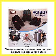 Универсальные неопреновые тапки для дома, офиса, тренировок SC Room Shoes!Акция