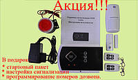 GSM сигнализация Alarm System SGA-G10A Android