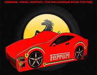 Кровать машина Ferrari, серия Форсаж, для детей и подростков, с бесплатной доставкой в Ваш город
