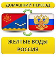 Домашний Переезд из Желтых Вод в Россию