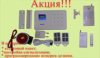 Gsm-сигнализация Kerui G-18 (+подарок). ОРИГИНАЛ , фото 1