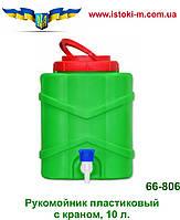 Рукомойник пластиковый с краном 10 литров