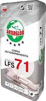 Смесь легковыравнивающаяся ANSERGLOB LFS 71 (25кг) 10-80 мм