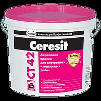 Краска фасадная Ceresit CT-42 акриловая (10л)