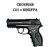 Пневматический пистолет Crosman C11 + кобура