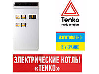 "Электрические котлы Tenko серии ""НКЕ"" 60 кВт"