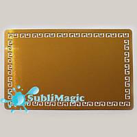 Металлическая визитка для сублимации 86*54 (0.32 мм )Золото Греческий орнамент