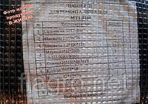 Набор прокладок двигателя Д-240 (МТЗ) с РТИ (ПОЛНЫЙ), фото 2