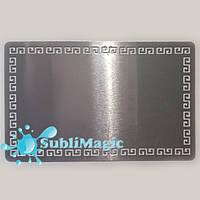 Металлическая визитка для сублимации 86*54 (0,45 мм) Серебро Греческий орнамент