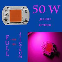 Светодиодная гибридная матрица 50 Вт (Full spectrum +660нМ)