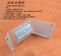 Лекало для изготовления бумажника небольшого пвх 0,8мм