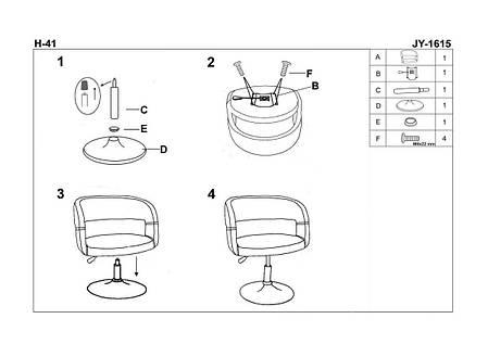 Кресло H-41 (Halmar), фото 2