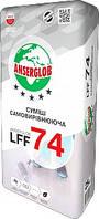 Смесь самовыравнивающаяся ANSERGLOB LFF 74 (25кг) 2-10 мм