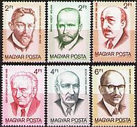 Венгрия 1988 - нобелевские лауреаты - MNH XF