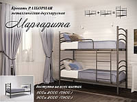 Кровать металлическая Маргарита двухъярусная (Металл-Дизайн) 90