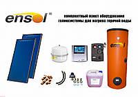 Комплектний пакет ENSOL для приготовления горячей воды на 2-3 человек с 2 панелей с баком 250л