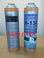 Фреон R-134A 1,0 кг (Хладагент R134A 1,0 кг, Хладон-134А 1,0 кг, Фреон 134, ГФУ-134A, HFC-134 A)