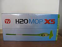 Паровая швабра H2O Mop X5 (5в1)