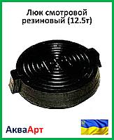Люк смотровой резиновый черный (12,5 т.) 600/800