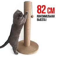Большая высокая когтеточка 82 см для котов и кошек крупных пород