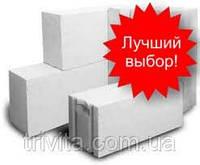 Купить газобетонный блок, газобетон, пенобетон в Киеве, цена низкая