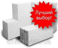 Купити газобетонний блок, газобетон, пінобетон в Києві, ціна низька