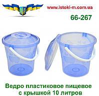 Ведро из пищевого пластика с крышкой 10 литров