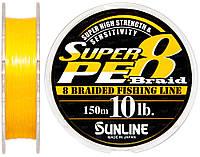 Шнур Sunline Super PE 8 Braid 150м 0.165мм 10Lb/5кг