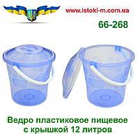 Ведро из пищевого пластика с крышкой 12 литров