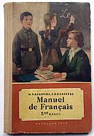 Учебник французского языка для 5 класса. 1959 год