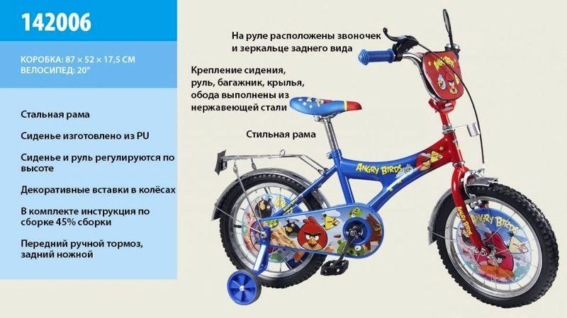 Велосипед 20 дюймов Angry Birds 142006