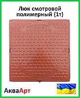 """Люк канализационный """"Садовый"""" квадратный полимерный 580/690 коричневый (1т)"""